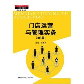 门店运营与管理实务(第2版)(21世纪高职高专规划教材·市场营销系列)
