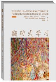 翻转式学习:21世纪学习的革命