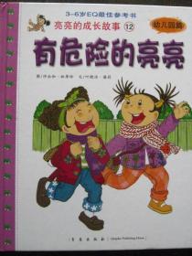 有危险的亮亮-亮亮的成长故事12-幼儿园篇(3-6岁EQ最佳参考书)【 精装 】