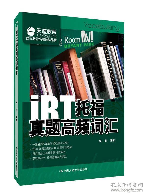 iBT托福真题高频词汇