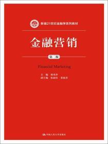 金融营销(第二版)/新编21世纪金融学系列教材
