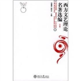 西方文艺理论名著选编(中卷)