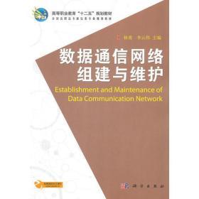 数据通信网络组建与维护