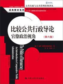 【全新正版】比较公共行政导论:官僚政治视角(第六版) [美]B·盖伊·彼得斯9787300202709中国人民大学出版社