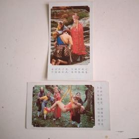 《西游记》卡片两张。
