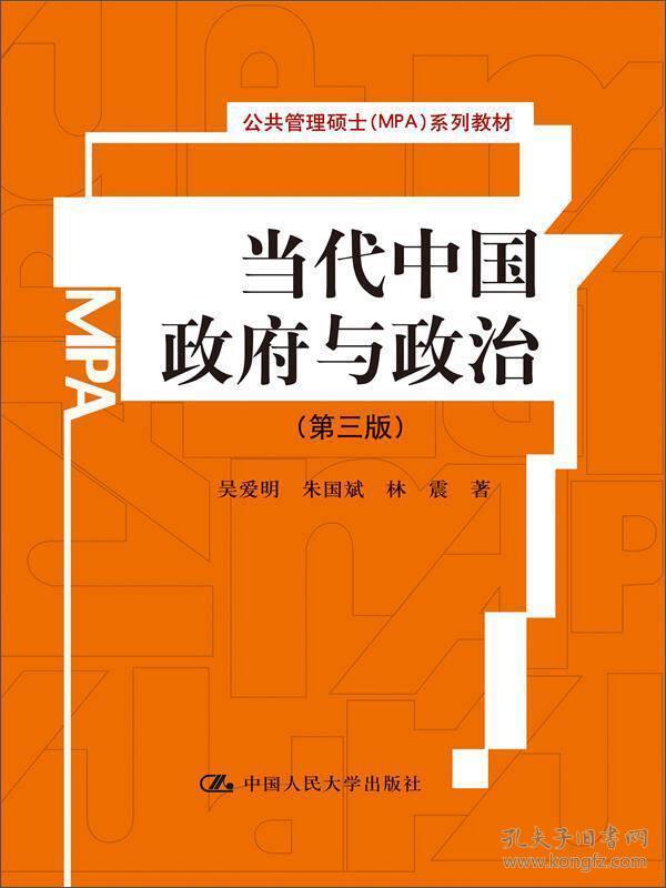 当代中国政府与政治(第三版)(公共管理硕士(MPA)系列教材)
