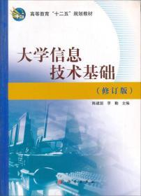 """高等教育""""十二五""""规划教材:大学信息技术基础"""