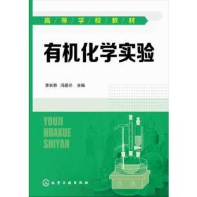 特价! 有机化学实验李长恭9787122223203化学工业出版社