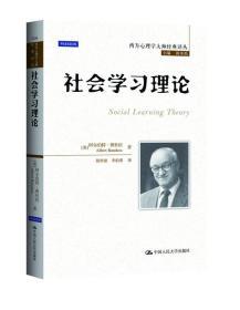 社会学习理论