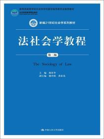 法社会学教程(第2版)