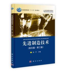 正版二手先进制造技术英文版第三3版唐一平科学出版社9787030329769