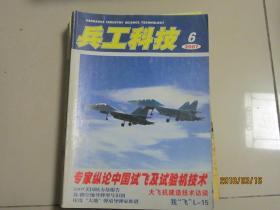 兵工科技2007年第6期