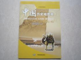 中国历史地图册七年级下册 全新正版 7年级下册中国历史地图册