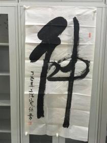 庞宪伯 行书 一字画神 四尺竖幅 P101-101