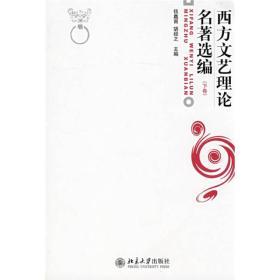 西方文艺理论名著选编(下卷)