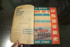 《印缅远征画史》(民国36年版,国民党中国远征军抗战史料,全书多幅珍贵历史照片)