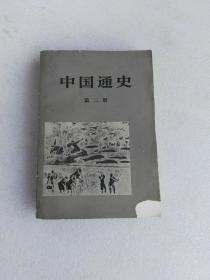 中国通史第二册第2册1979年