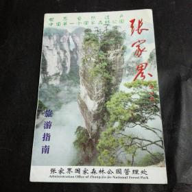 张家界旅游指南【附:张家界国家森林公园旅游线路图】