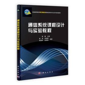 通信系统课程设计与实验教程