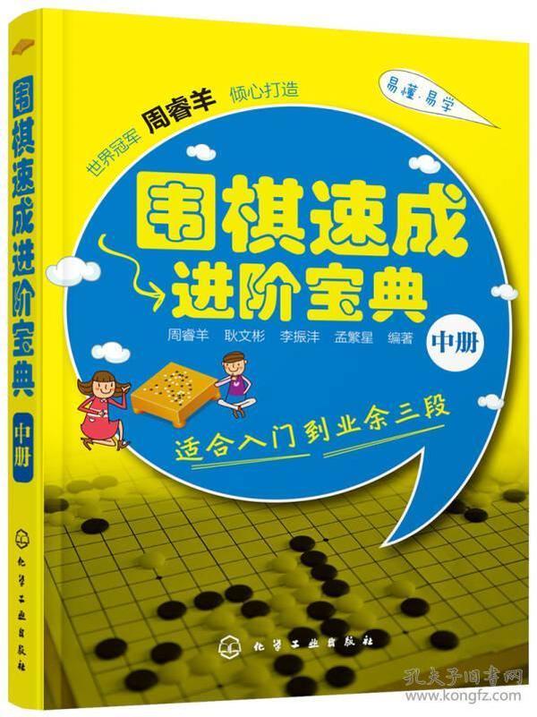 围棋速成进阶宝典·中册