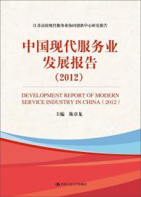 中国现代服务业发展报告