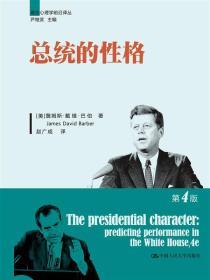 总统的性格(第4版)(政治心理学前沿译丛)