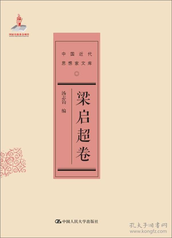 中国近代思想家文库:梁启超卷