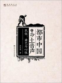 都市中国的乡土音声:民俗、曲艺与心性