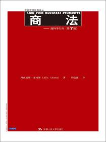 商法—商科学生用(第七版)