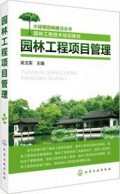 园林工程项目管理