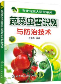 正版蔬菜害虫识别与防治技术ZB9787122256225-满168元包邮,可提供发票及清单,无理由退换货服务