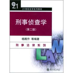 刑事侦查学(第2版)