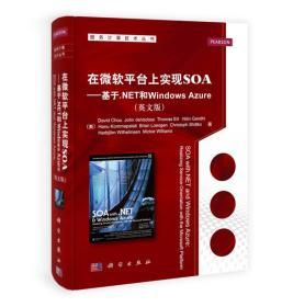 正版ue-9787030336439-在微软平台上实现SOA-基于.Net和WindowsAzure(影印版)
