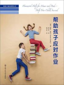 陪孩子成长系列丛书:帮助孩子应对作业