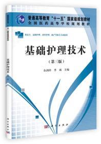 基础护理技术(高职高专)(第3版)