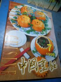 中国烹饪 1998年第7期(多买邮费实收)