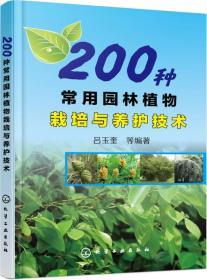 200种常用园林植物栽培与养护技术