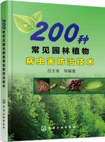 200种常见园林植物病虫害防治技术
