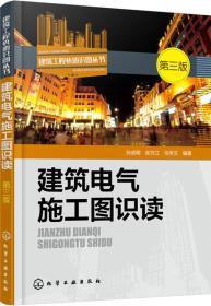 建筑电气施工图识读(第三版)