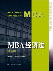MBA经济法(第3版)(MBA精品系列)