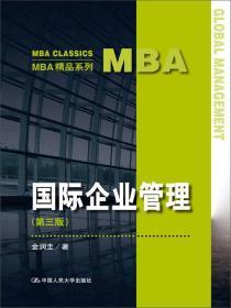 国际企业管理(第三版)(MBA精品系列)