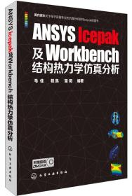 ANSYS Icepak及Workbench结构热力学仿真分析
