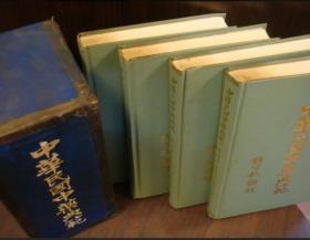 民国中药典范(四册全)