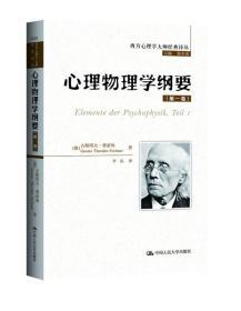 心理物理学纲要/西方心理学大师经典译丛