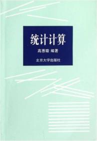 统计计算高惠璇北京大学出版社9787301028278