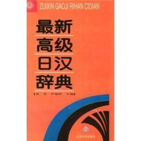 最新高级日汉辞典