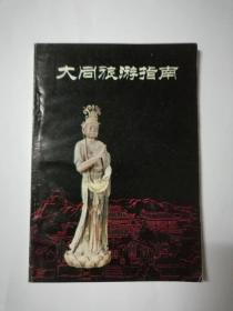 大同旅游指南(85年一版一印!)