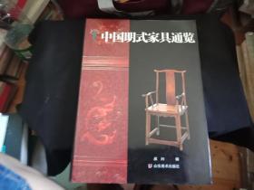 中国明式家具通览