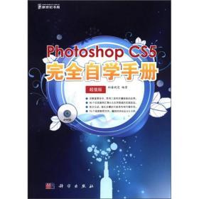 Photoshop CS5完全自学手册(全彩)