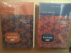 剑桥中国文学史(上下卷)全新带塑封 一版一印 sng3下1